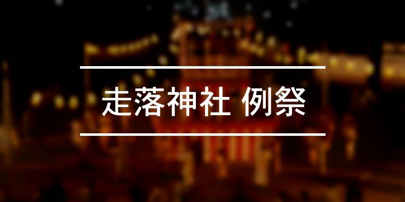 走落神社 例祭 2021年 [祭の日]