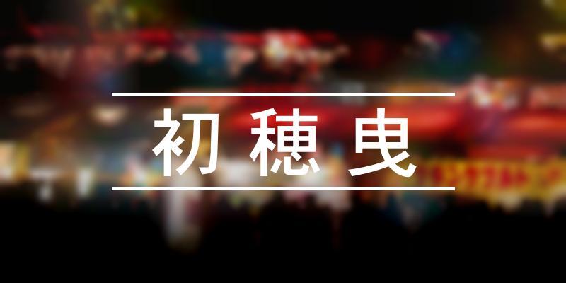 初穂曳 2020年 [祭の日]