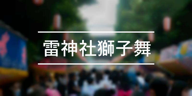 雷神社獅子舞 2020年 [祭の日]
