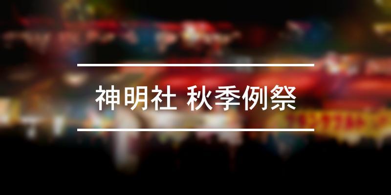 神明社 秋季例祭 2021年 [祭の日]