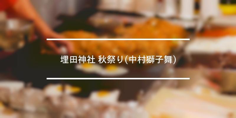 埋田神社 秋祭り(中村獅子舞) 2020年 [祭の日]