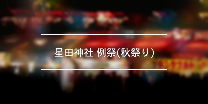 星田神社 例祭(秋祭り) 2021年 [祭の日]