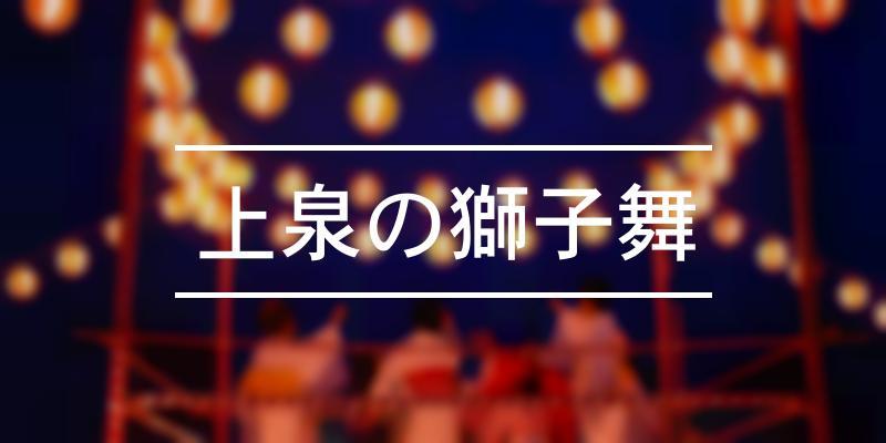 上泉の獅子舞 2020年 [祭の日]