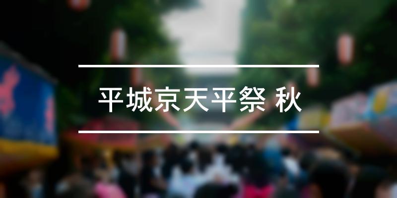 平城京天平祭 秋 2021年 [祭の日]