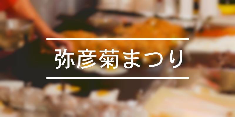 弥彦菊まつり 2021年 [祭の日]