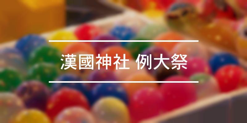 漢國神社 例大祭 2021年 [祭の日]