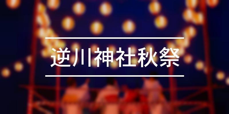 逆川神社秋祭 2021年 [祭の日]