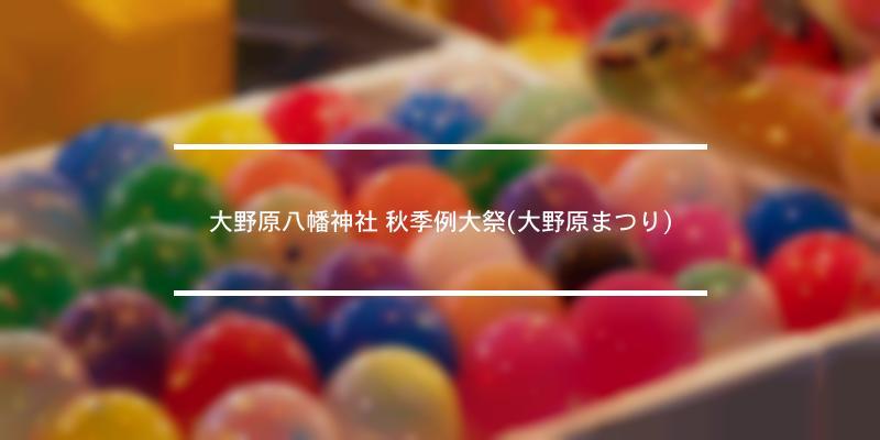 大野原八幡神社 秋季例大祭(大野原まつり) 2020年 [祭の日]