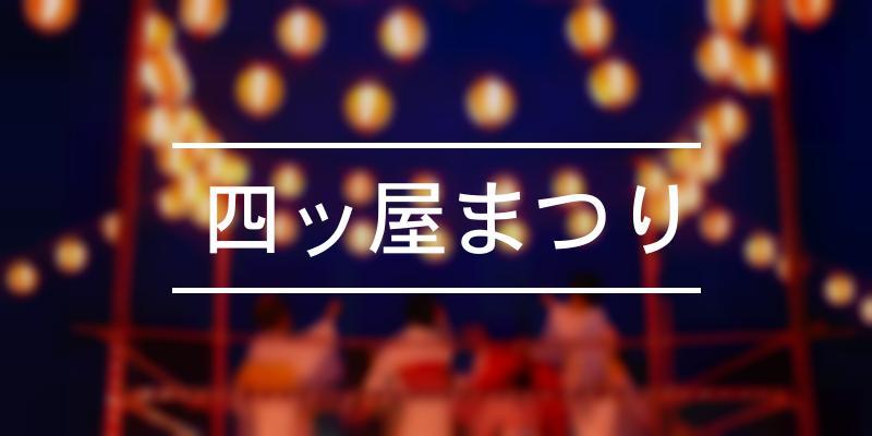 四ッ屋まつり 2020年 [祭の日]