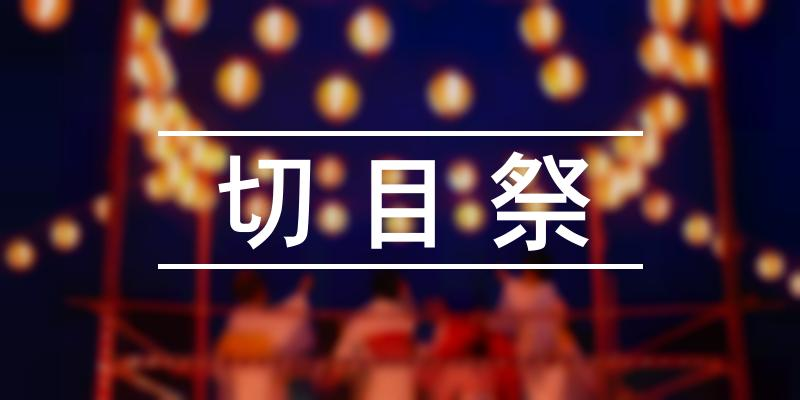切目祭 2021年 [祭の日]