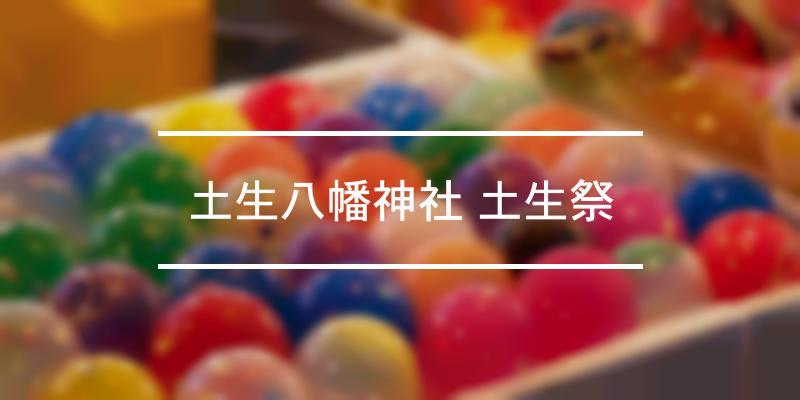 土生八幡神社 土生祭 2021年 [祭の日]
