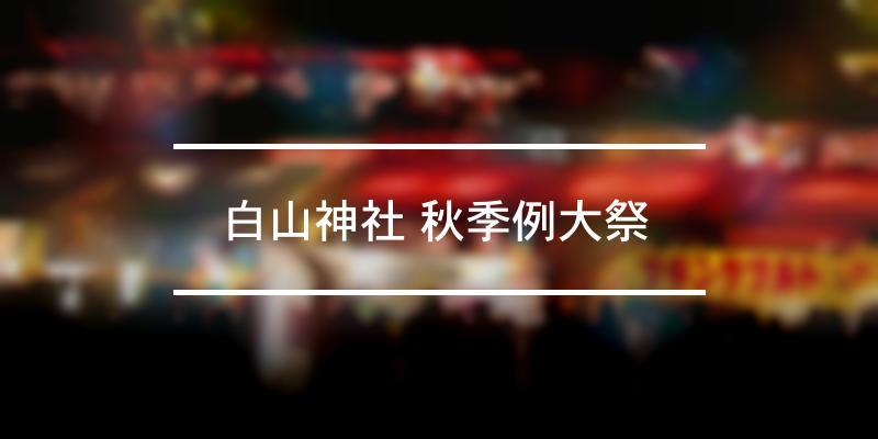 白山神社 秋季例大祭  2020年 [祭の日]