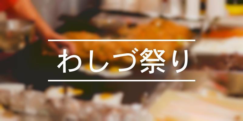 わしづ祭り 2021年 [祭の日]