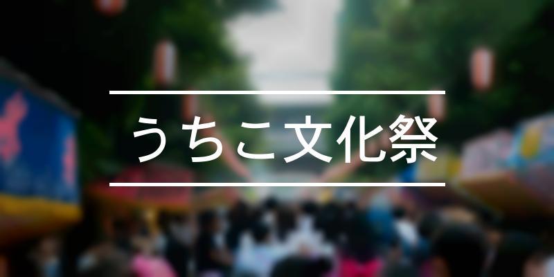 うちこ文化祭 2021年 [祭の日]