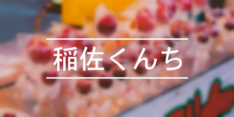 稲佐くんち 2021年 [祭の日]