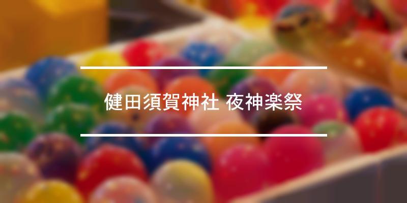 健田須賀神社 夜神楽祭 2020年 [祭の日]