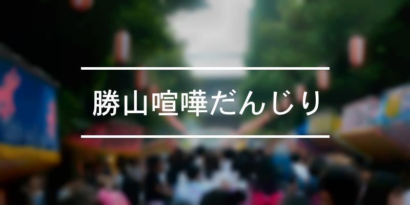 勝山喧嘩だんじり 2021年 [祭の日]