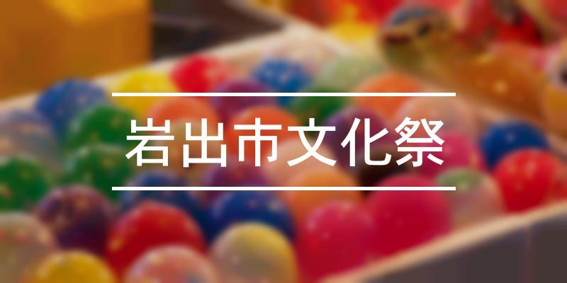 岩出市文化祭 2021年 [祭の日]