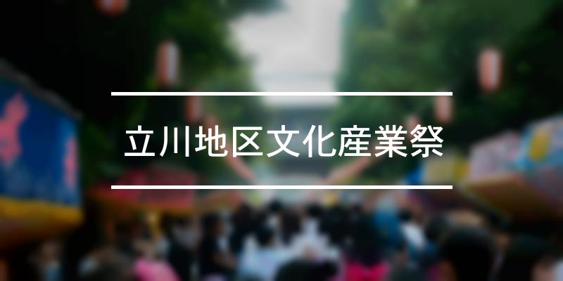 立川地区文化産業祭 2020年 [祭の日]