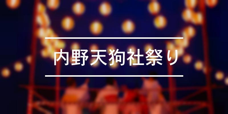 内野天狗社祭り 2020年 [祭の日]