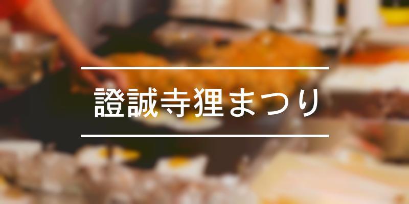 證誠寺狸まつり 2020年 [祭の日]