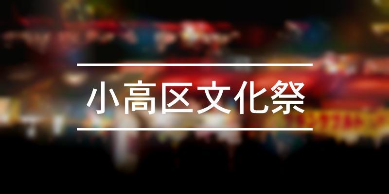 小高区文化祭 2021年 [祭の日]