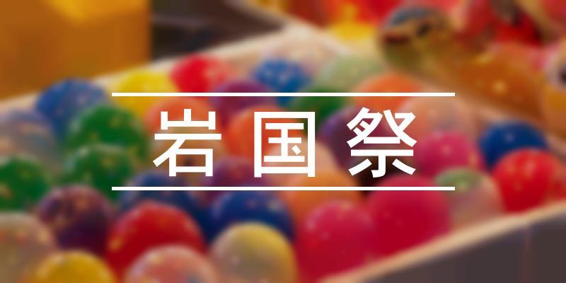 岩国祭 2020年 [祭の日]