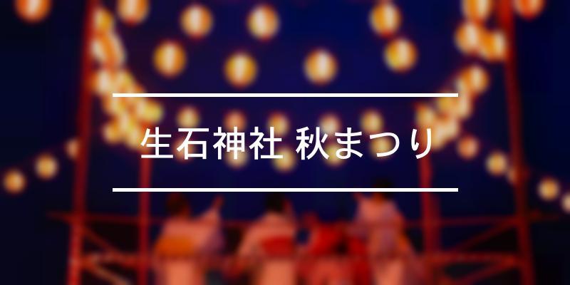 生石神社 秋まつり 2020年 [祭の日]