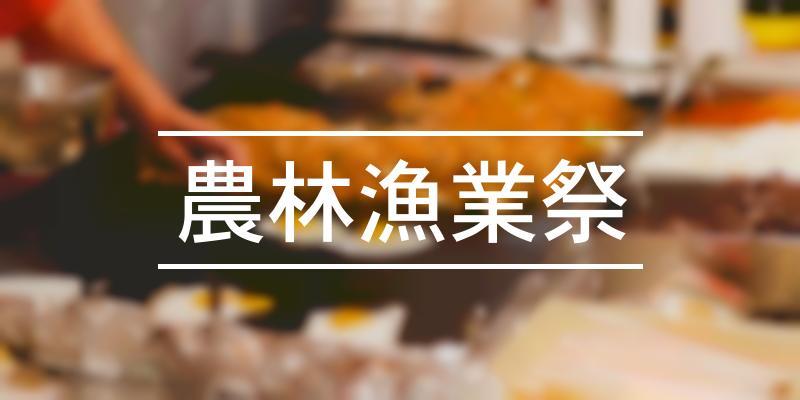 農林漁業祭 2020年 [祭の日]