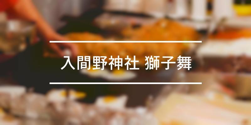 入間野神社 獅子舞 2021年 [祭の日]