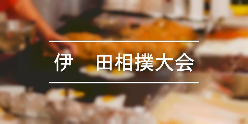 伊﨑田相撲大会 2021年 [祭の日]