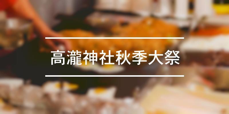 高瀧神社秋季大祭 2020年 [祭の日]