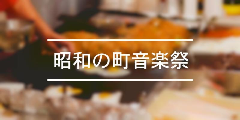 昭和の町音楽祭 2020年 [祭の日]