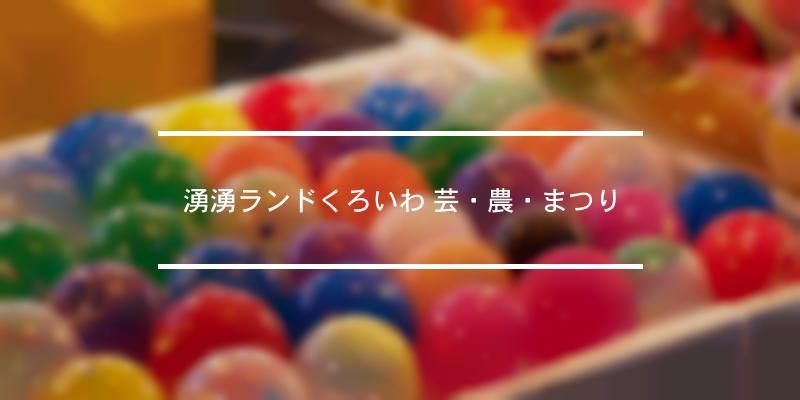 湧湧ランドくろいわ 芸・農・まつり 2020年 [祭の日]
