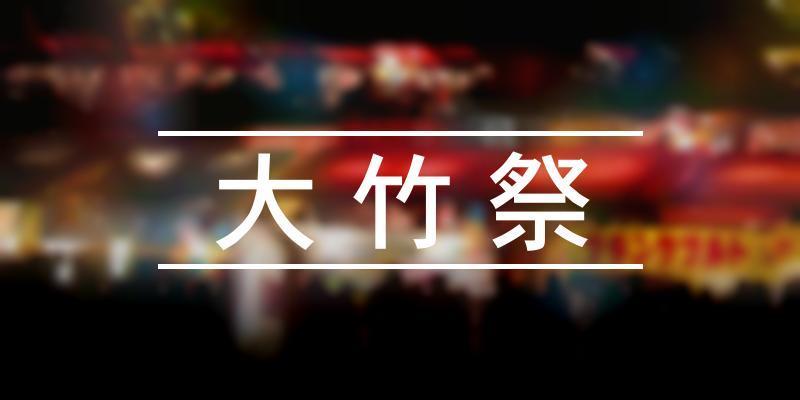 大竹祭 2020年 [祭の日]