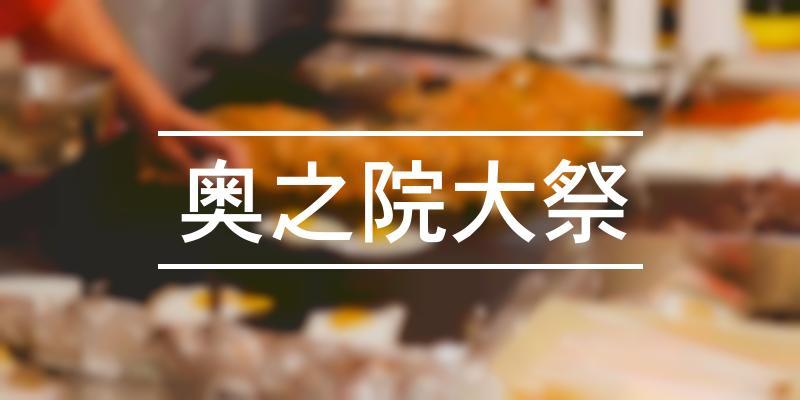 奥之院大祭 2021年 [祭の日]