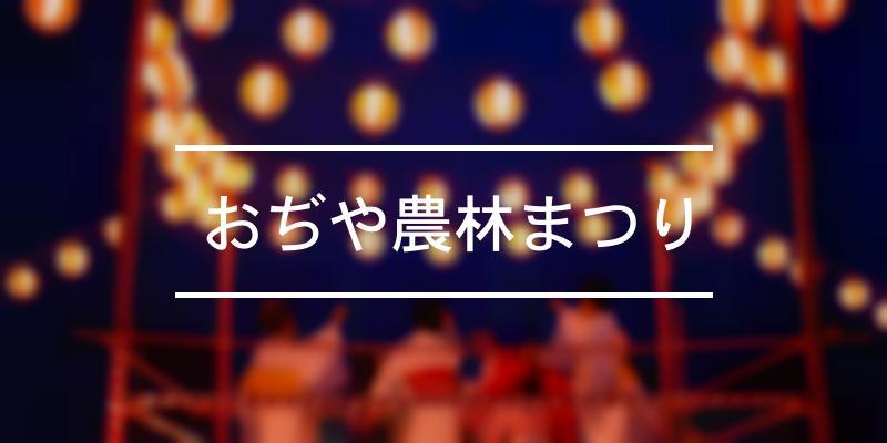 おぢや農林まつり 2021年 [祭の日]