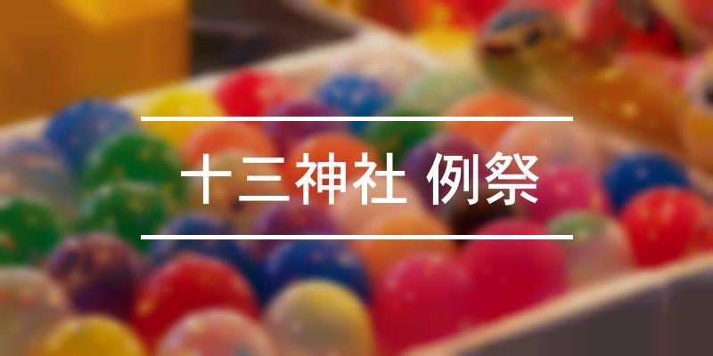 十三神社 例祭 2021年 [祭の日]