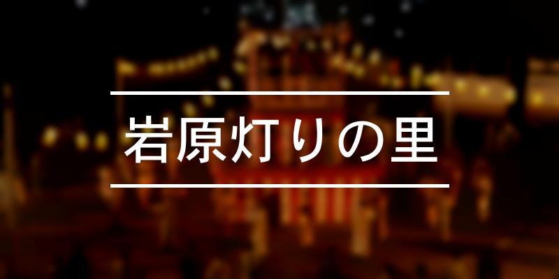 岩原灯りの里 2021年 [祭の日]