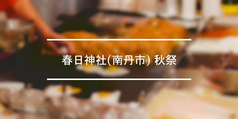 春日神社(南丹市) 秋祭 2021年 [祭の日]
