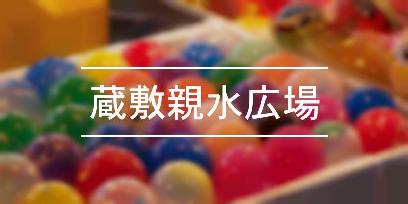 蔵敷親水広場 2021年 [祭の日]