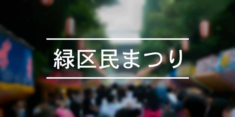 緑区民まつり 2021年 [祭の日]