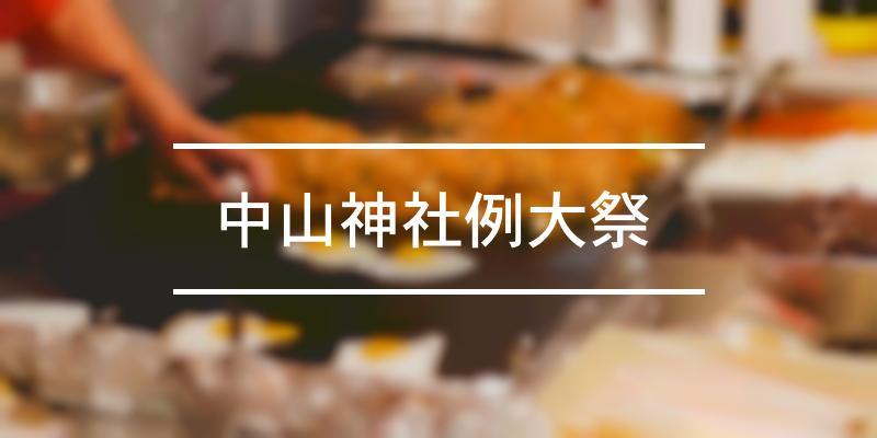 中山神社例大祭  2020年 [祭の日]
