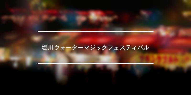堀川ウォーターマジックフェスティバル 2020年 [祭の日]
