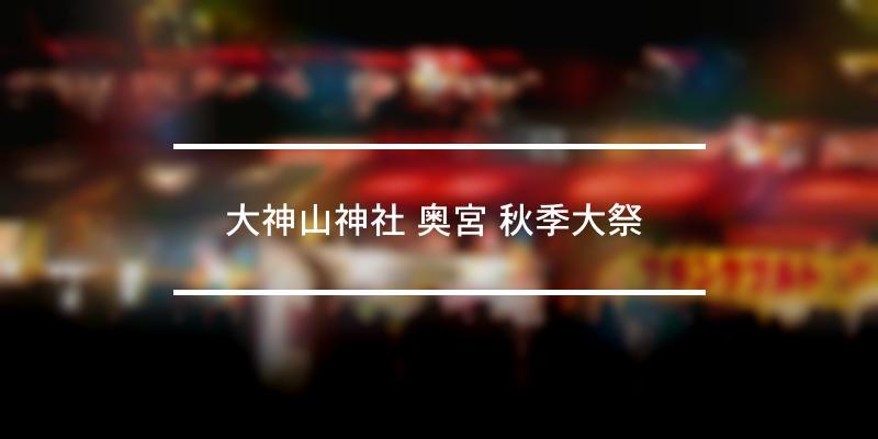 大神山神社 奥宮 秋季大祭  2020年 [祭の日]