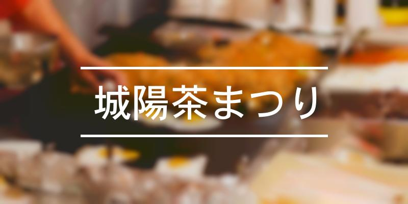 城陽茶まつり 2020年 [祭の日]