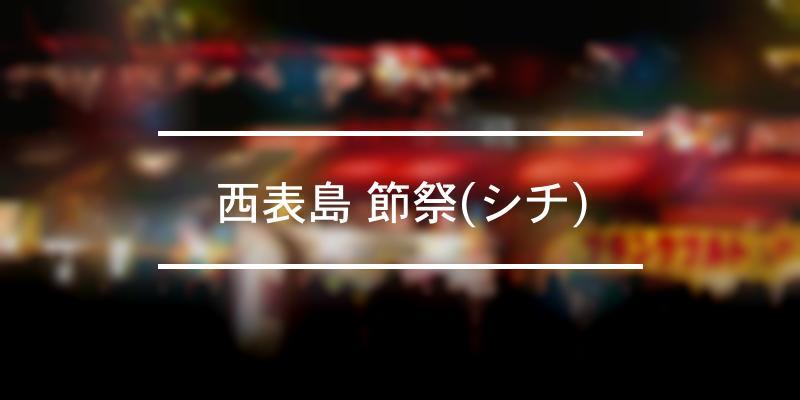 西表島 節祭(シチ) 2021年 [祭の日]