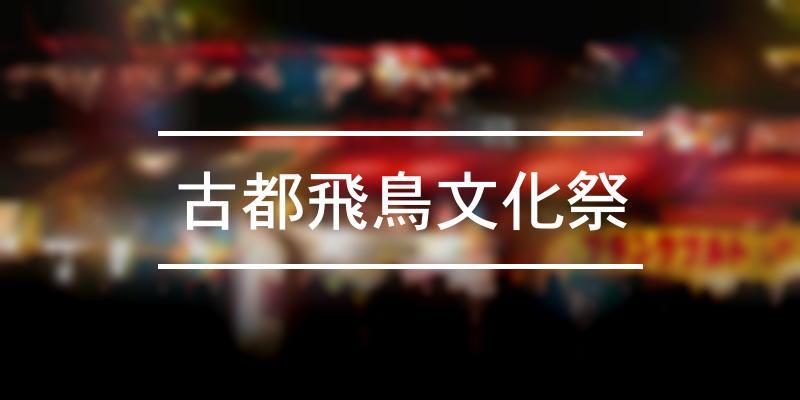 古都飛鳥文化祭 2021年 [祭の日]