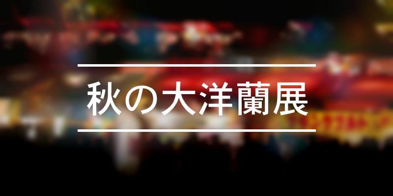 秋の大洋蘭展 2021年 [祭の日]