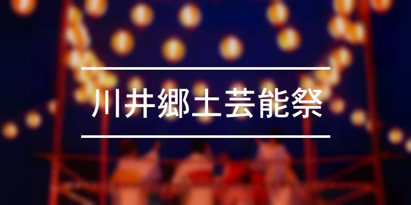 川井郷土芸能祭 2020年 [祭の日]